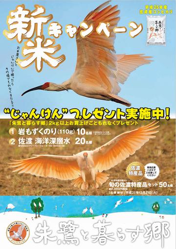 佐渡市認定米「朱鷺と暮らす郷」