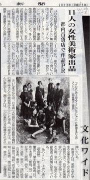 埼玉新聞 文化ワイド 2013/12/2