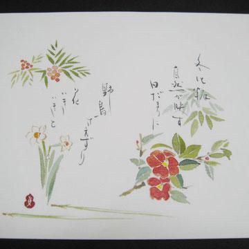 (松)四季の掛け紙 冬