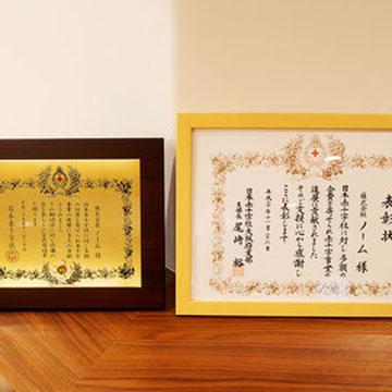日本赤十字社への寄付に対して頂いた感謝状。事業だけではなく、様々な形で社会貢献を行っています。