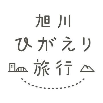 旭川ひがえり旅行