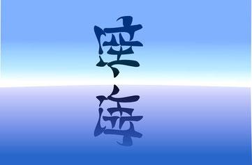 鏡面反射アンビグラム空と海