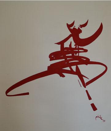 CALLIGRAPHIES OCCIDENTALES 6 - Philogo Artiste Plasticien