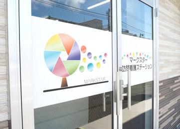 マークスター 訪問看護 横須賀 ブログはじめました