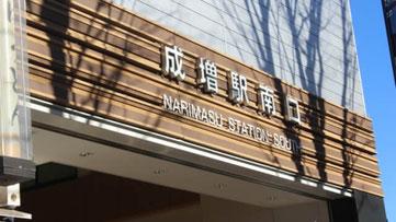 板橋区  ホームページ作成格安屋