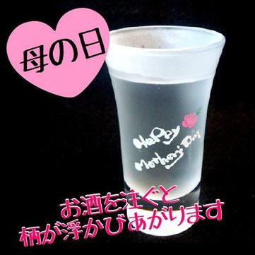 お酒を注ぐと柄が浮かび上がるショットグラス サンドブラスト加工 7-Colors 鶴岡ガラスアート工房
