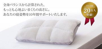 その日のうちにお持ち帰りできる「オーダー枕」