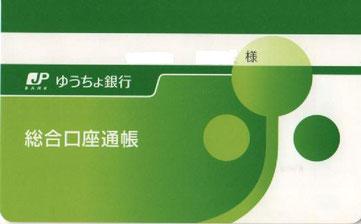 ゆうちょ銀行のイメージ画像です