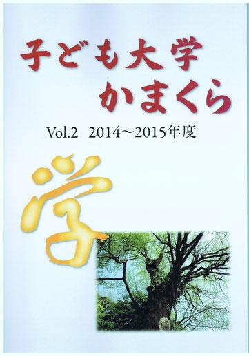 Vol. 2 2014~2015年度
