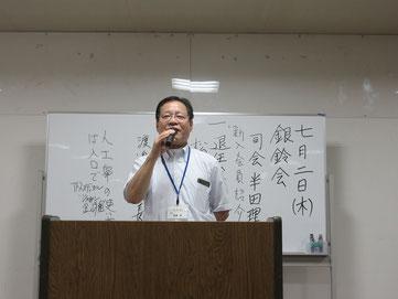 渡邊新会長
