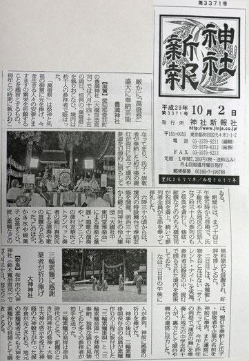 神社新報(平成29年10月2日)