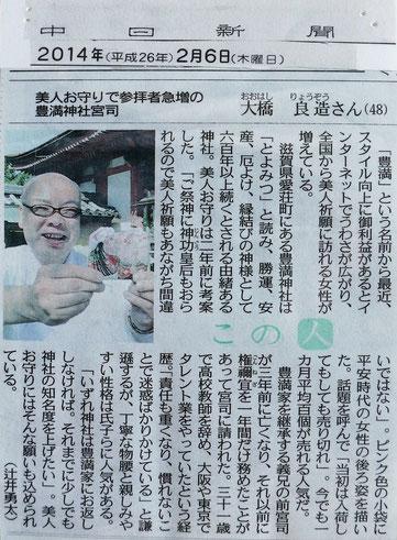 中日新聞(平成26年2月26日)