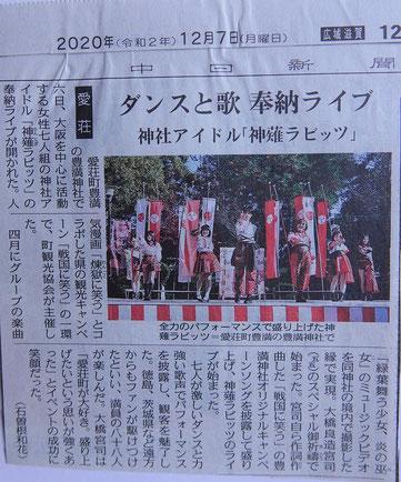 中日新聞(令和2年12月7日)