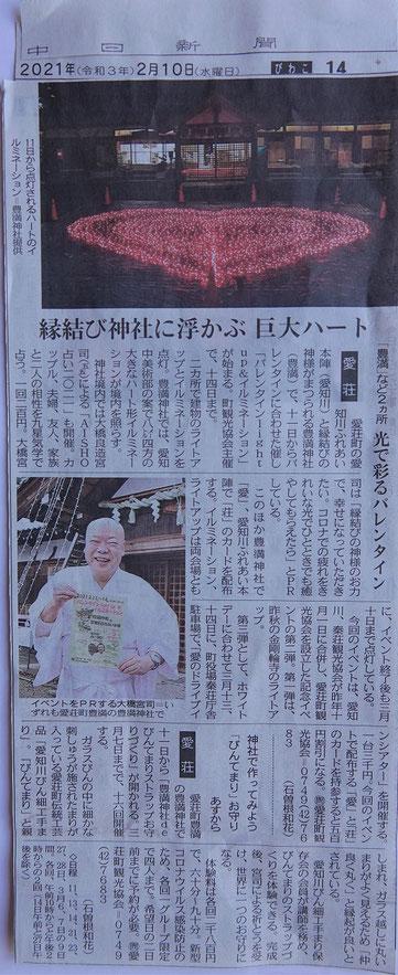 中日新聞(令和3年2月10日)