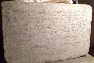 Stèle du Soreg découverte en 1871- Traduction du grec par Charles Simon Ganneau: « Que nul étranger ne pénètre à l'intérieur de la balustrade et de l'enceinte qui sont autour de l'esplanade. Celui qui serait pris serait cause que la mort s'ensuivrait.