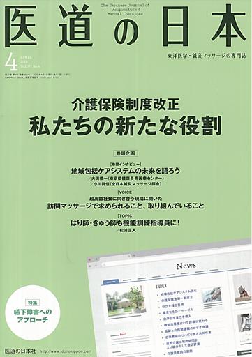 「医道の日本VOL.77  №4 2018年4月号」