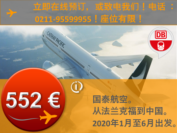 国泰航空。从法兰克福到中国。
