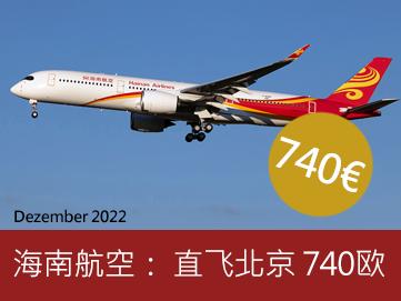 汉莎 航空公司。从德国到中国。