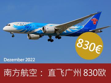 国航. 从法兰克福到中国。