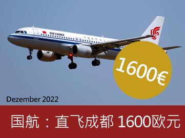 厦门航空。从阿姆斯特丹到中国。