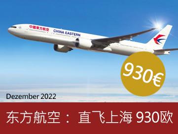中国东方航空公司。从阿姆斯特丹到中国。
