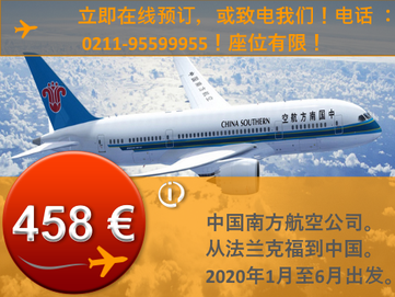 中国南方航空公司。从法兰克福到中国。