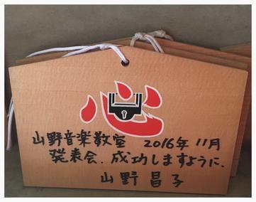 11月11日 宝山寺にて お祈りして来ました。