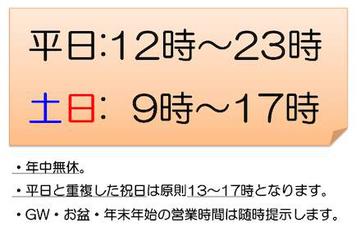 江南ボクシングジムの営業時間:平日12-23時、土日9-17時 (年中無休)