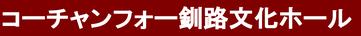 (旧釧路市民文化会館)