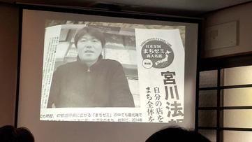 最北端のまちゼミ伝道師 宮川 法親さん(紋別まちゼミ実行委員会 委員長)