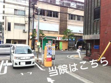 当院提携駐車場は、道路をはさんで右側にございます