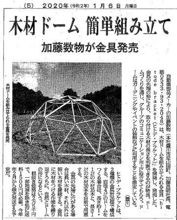 加藤数物hitode記事(中部経済新聞)