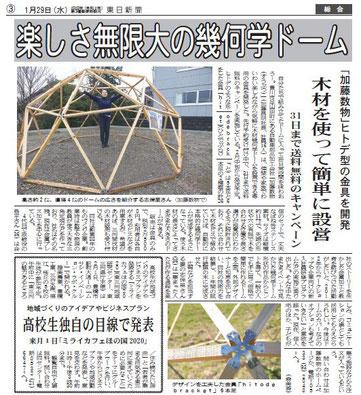 加藤数物hitode記事(東日新聞)