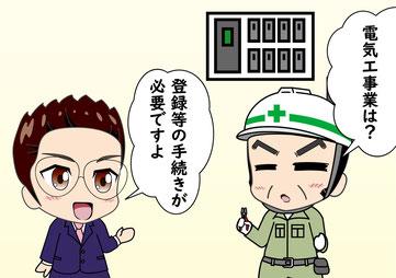 電気工事業者_登録_熊本_石原大輔行政書士事務所