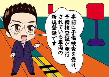 バイク_予備検_熊本_石原大輔行政書士事務所