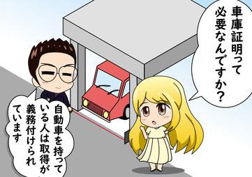 車庫証明_熊本_石原大輔行政書士事務所