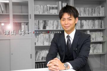 津山 純一 公認会計士・税理士