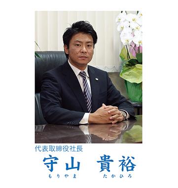 有限会社明和印刷 代表取締役会長 守山勝雄