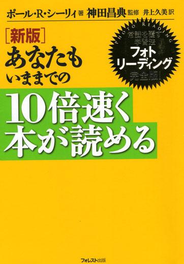 書籍「あなたも今までの10倍速く本が読める」(ポール・シーリィ著 フォレスト出版)