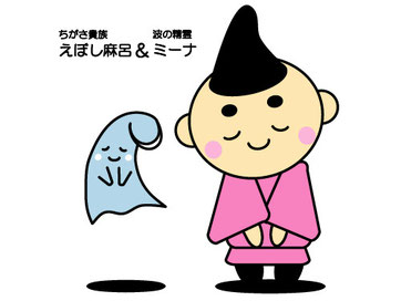 茅ヶ崎市資源分別回収協同組合えぼし麻呂&ミーナおじぎ