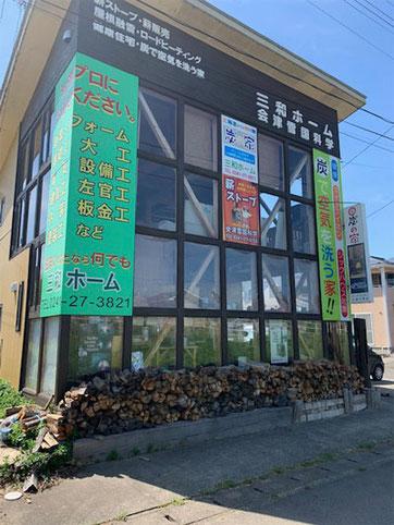 会津・喜多方で建築・リフォームの相談なら|三和ホーム外観図