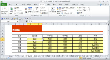 ライフプランシミュレーションソフト 教育資金1