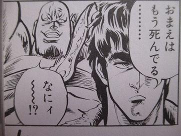小学館:「北斗の拳(完全版)第1巻」より