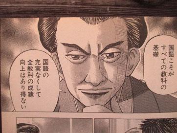 講談社「ドラゴン桜 5巻」より
