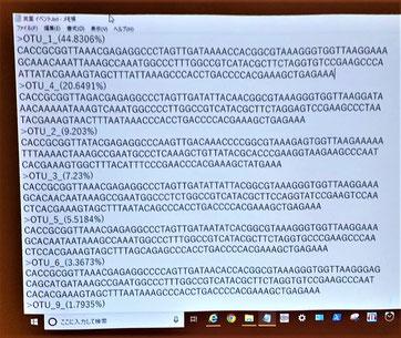 以前の調査の遺伝子データ(長い遺伝子データ部分。ACGTの4文字の組合せ)