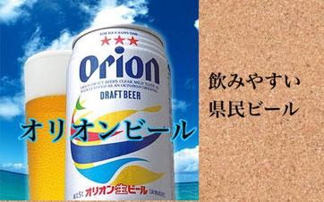 オリオンビール BBQ