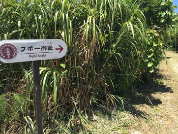 久高島 フボー御嶽