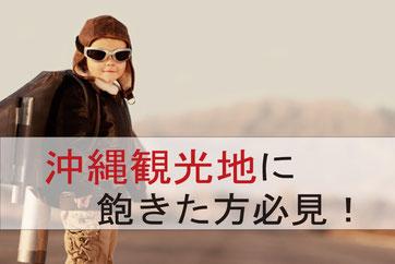 沖縄マニアックスポット特集