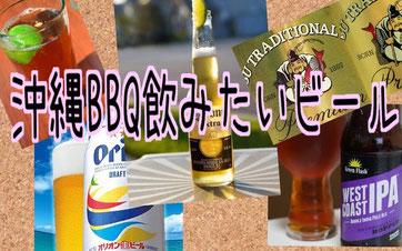 沖縄 BBQ ビール