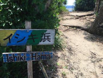 久高島 イシキ浜